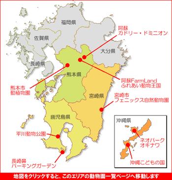 九州地方の動物園マップ2 動物園一覧 九州