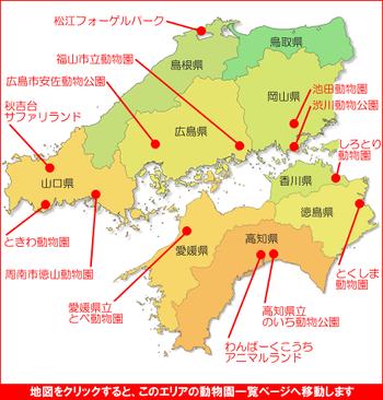 中国・四国地方の動物園マップ 動物園一覧 中国・四国