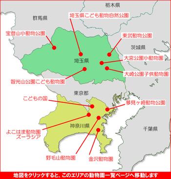 関東の動物園マップ2 動物園一覧 関東
