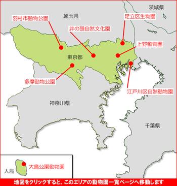 関東の動物園マップ3 動物園一覧 関東 東京