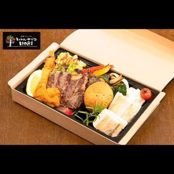 キャトルセゾンMORI・グリル野菜と国産牛ステーキ弁当(丸パン・バゲット付き)