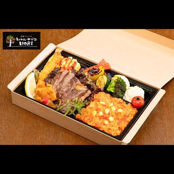 キャトルセゾンMORI・グリル野菜と国産牛ステーキ弁当(チキンライス)