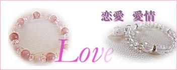恋愛、愛情運アップのパワーストーンブレスレット