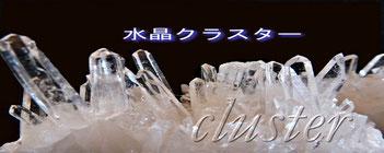 浄化用品水晶クラスターです。