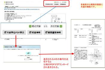 公報PDFデータの取得方法