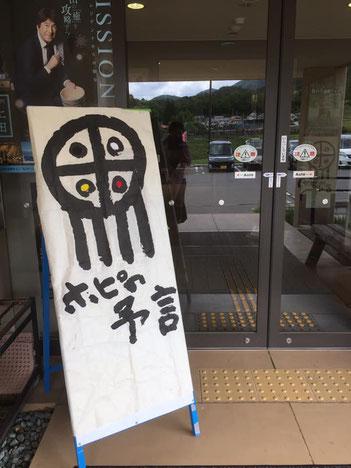 上田市とっこ館、ホピ上映