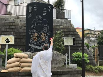 皆さんは、大相撲史上、未曾有の強さを誇った「雷電為衛門」をご存知ですか?  江戸時代に大活躍した、佐倉・臼井と大変ゆかりのある力士です。