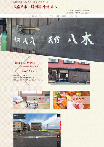 民宿八木・居酒屋八八様の公式ホームページを制作しました