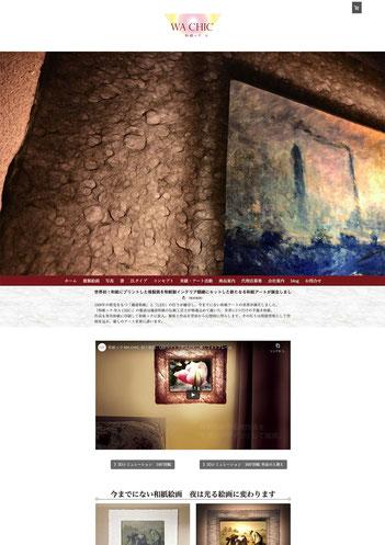 和紙ックのホームページを制作しました