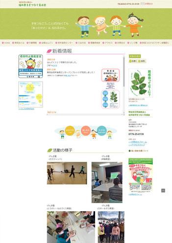 福井県手をつなぐ育成会の公式ホームページを制作しました