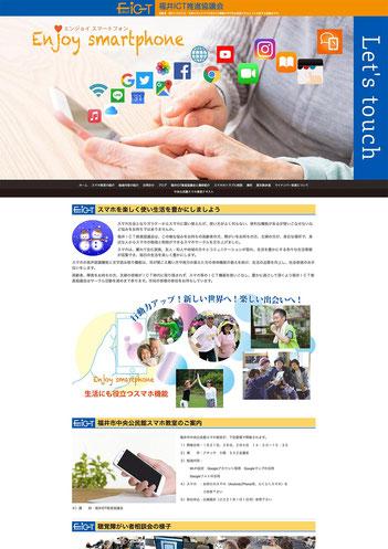福井ICT推進協議会の公式ホームページを制作しました