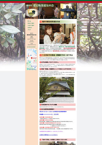 愛宕坂茶道友の会のホームページを制作しました