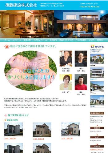 後藤建設株式会社の公式サイトを制作しました
