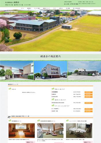 金津祭の公式サイトを制作しました