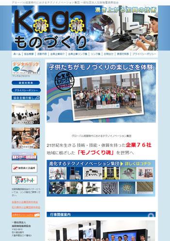 加賀機電振興協会の公式サイトを制作しました