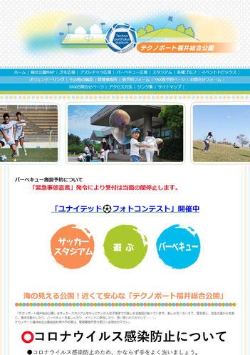 テクノポート福井総合公園の公式サイトを制作しました