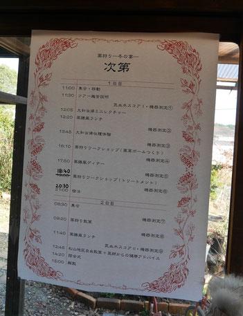 早稲田大学 奈良県立医大 宇陀 薬狩りツアー 冬の宴