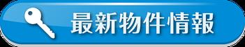 最新物件情報 大阪_ベストライフスタイル