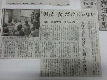 朝日新聞 Japan GID Friends代表 清水展人(H26.1.30掲載)