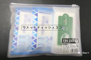 EVAケース EVACASE