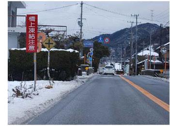 雪道・凍結路の危険