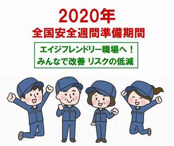 2020全国安全週間準備期間