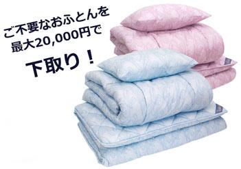 今お使いの温熱敷布団をお買い替えで下取り割!!