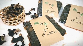写真:栃木県産のきくらげとかんぴょうを使用した佃煮です