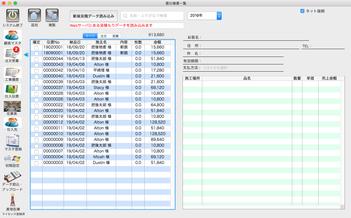 見積データ受信数表示・読込画面
