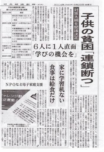 メディア20140929日本経済新聞