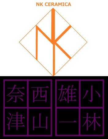 NKCERAMICA(エヌケーセラミカ)と、陶芸家、小林雄一、西山奈津のロゴマーク