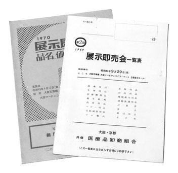第1回(昭和43年)・第2回(同44年)展示即売会パンフレット