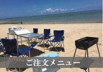 沖縄BBQレンタルメニュー