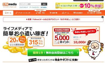 おすすめランキング3位ライフメディアで月収10万円
