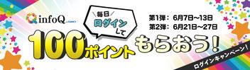 ログインキャンペーンで月収10万円稼ぐ