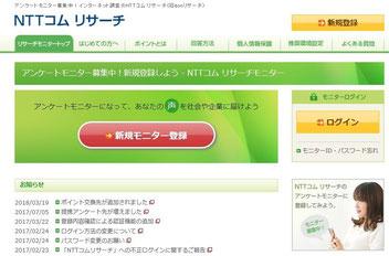 アンケートモニター比較一覧ランキング6位NTTコムリサーチで月収10万円稼げる