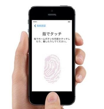 iPhone5s指紋認証機能