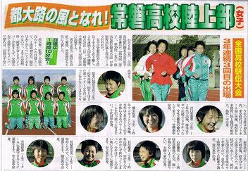 スポーツタイムスvol.14(2002年12月14日発行)