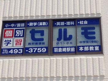 佐野中・田尻中の定期テストに強い個別塾