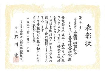 昨日、施設に届いた表彰状(画像をクリックして拡大)