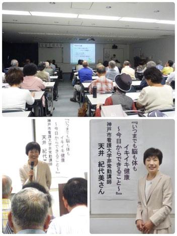 宝塚生活大学 脳も体もイキイキ 講師