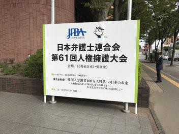 日本弁護士連合会 日弁連 人権擁護大会 青森 JFBA