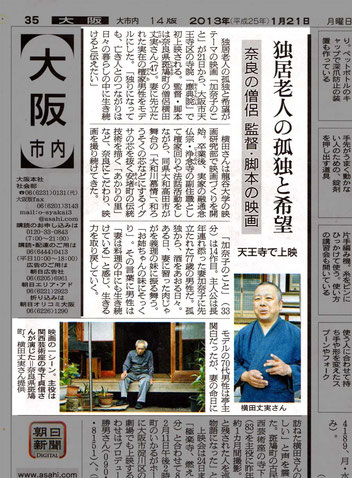 朝日新聞2013年1月21日(クリックで拡大)