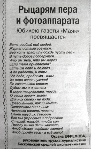 Оксана Ефремова, Бесколь, Маяк, кружок журналистики, БСШГ