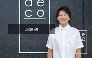 埼玉県草加市 ヘッドスパ専門店デコ 鳥海 研オーナー画像