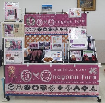 試食商談会 出展設営【2016】 和×夢 nagomu farm