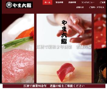 江別市で創業90余年。美味しいお寿司と笑顔をお届けするやま六鮨の公式ホームページが完成しました。