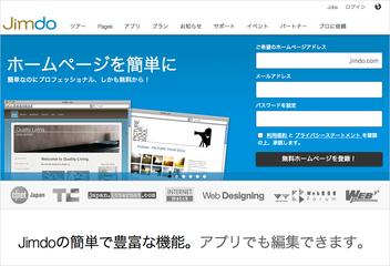 画像をクリックするとJimdo Japan公式ページへアクセスします