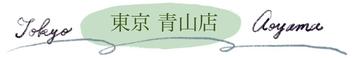 表参道・青山