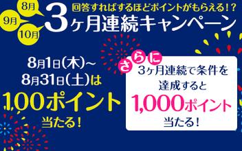 おすすめアンケートサイトinfoQ3か月連続キャンペーン